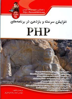 افزايش سرعت و بازدهي در برنامه هاي PHP (كرامتي فر)پندار پارس