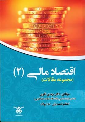 اقتصاد مالي 2 مجموعه مقالات (تقوي) كتابخانه فروردين