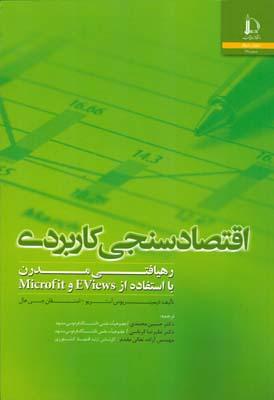 اقتصاد سنجي كاربردي جي هال (محمدي) فردوسي مشهد