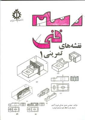 رسم فني نقشه هاي تمريني 1 (جمالي فيروز آبادي) علم و صنعت