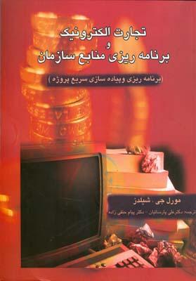 تجارت الكترونيك و برنامه ريزي منابع سازمان شيلدز (پارسائيان) ترمه