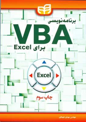 برنامه نويسي vba براي excel (شهنازي)كيان رايانه