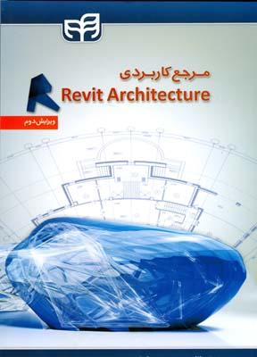 مرجع كاربرديrevit architecuture (محمدي) كيان رايانه