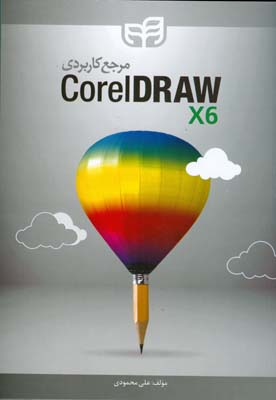 مرجع كاربردي  corel draw x6 (محمودي) كيان رايانه
