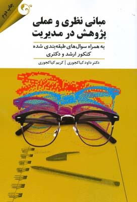 مبانی نظری و عملی پژوهش در مدیریت (کیا کجوری) مهربان نشر