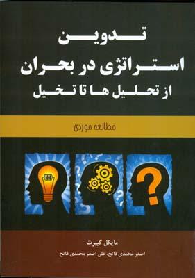 تدوين استراتژي در بحران از تحليل ها تا تخيل گيبرت (محمدي فاتح) مهربان نشر