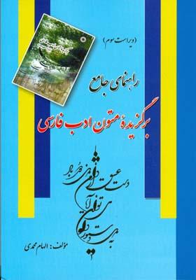 راهنماي جامع برگزيده ادب فارسي (محمدي) فرهنگ روز