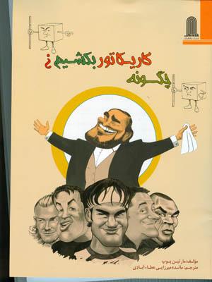 چگونه كاريكاتور بكشيم؟ پوپ (ميرزايي عطاء آبادي) نظام الملك