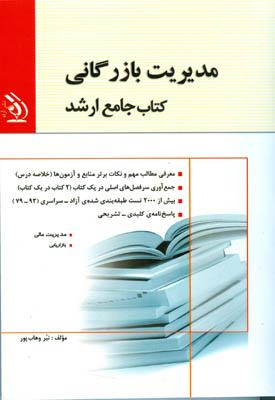 مديريت بازرگاني كتاب جامع ارشد آزاد-سراسري 93-79  (وهاب پور) آراه