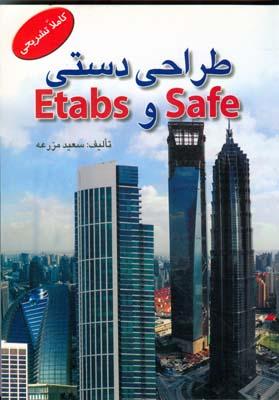 طراحي دستي Etabs و Safe (مزرعه) پيام پويا