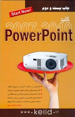 كليد  power point 2007-2010 (مروج) كليد آموزش