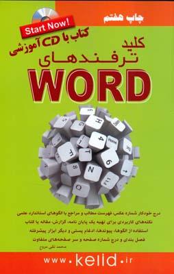 كليد ترفند WORD (مروج) كليد آموزش