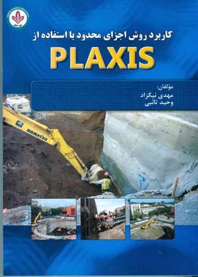 كاربرد روش اجزاي محدود با استفاده از PLAXIS (نيكزاد)دايره دانش