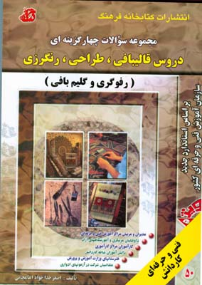 مجموعه سوالات دروس قاليبافي طراحي رنگرزي (خداخواه امامچاني) كتابخانه فرهنگ