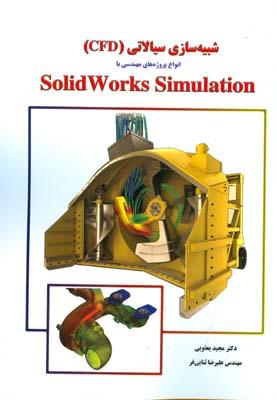 شبيه سازي سيالاتي انواع پروژه با solidworks simulation (يعقوبي) انديشه سرا