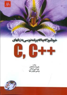 خودآموز گام به گام برنامه نويسي به زبانهاي ++c,c (صالحان) ناقوس