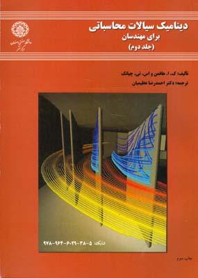 ديناميك سيالات محاسباتي براي مهندسان هافمن جلد 2 (عظيميان) صنعتي اصفهان