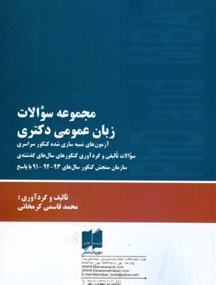 مجموعه سوالات زبان عمومي دكتري 93-92-91 (قاسمي كرمخاني) مهربان نشر