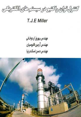کنترل توان راکتیو در سیستم های الکتریکی (اردوخانی) آذرین مهر