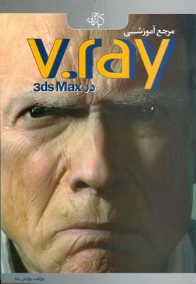مرجع آموزشي v.ray در 3ds max (بناء) كيان رايانه