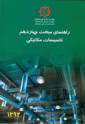 راهنماي مبحث 14 تاسيسات مكانيكي (دفتر مقررات ملي ساختمان) نشر توسعه ايران