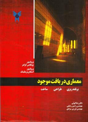 معماري در بافت موجود كرامر(ابوئي) دانشگاه آزاد اسلامي يزد