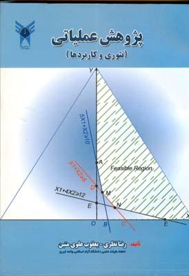پژوهش عملياتي (تئوري و كاربردها) (نظري) دانشگاه آزاد اسلامي واحد تبريز