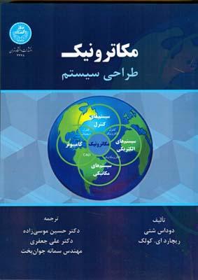 مكاترونيك طراحي سيستم شتي (موسي زاده) دانشگاه تهران