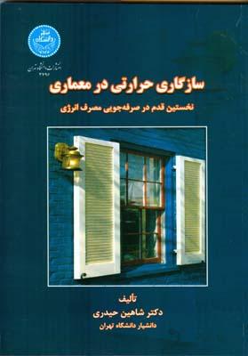 سازگاري حرارتي در معماري (حيدري) دانشگاه تهران