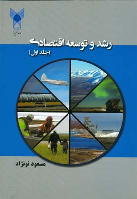 رشد و توسعه اقتصادي جلد 1 (نونژاد) دانشگاه آزاد شيراز