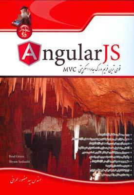 Angular js قوي ترين فريم ورك جاوا اسكريپتي (عمراني) پندار پارس