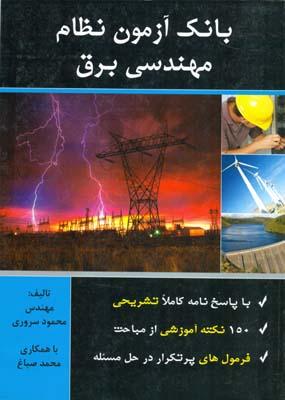 بانك آزمون نظام مهندسي برق (سروري) سخن گستر
