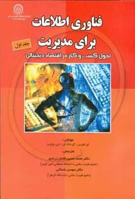 فناوري اطلاعات براي مديريت تحول كسب و كار توربن جلد 1 (زرندي) اميركبير