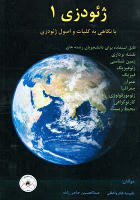ژئودزي 1 (واعظي) ماهواره