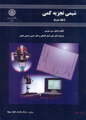 شيمي تجزيه كمي هريس جلد 2 (انصافي) دانشگاه صنعتي اصفهان