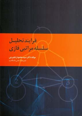 فرايند تحليل سلسله مراتبي فازي (زنجيرچي) صانعي