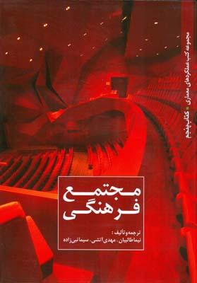 مجموعه كتب عملكردهاي معماري كتاب پنجم مجتمع فرهنگي (طالبيان) كتابكده كسري