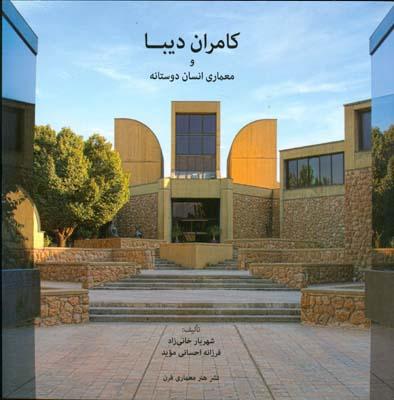 كامران ديبا و معماري انسان دوستانه (خاني راد) هنر قرن