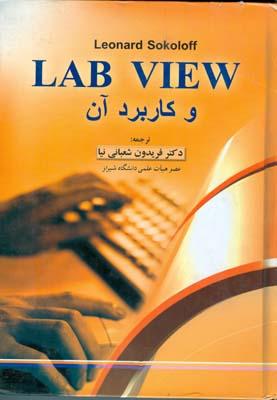lab view و كاربرد آن ساكالوف(شعباني نيا) نويد شيراز