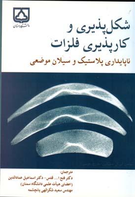 شكل پذيري و كارپذيري فلزات سمياتين (قدس) دانشگاه سمنان