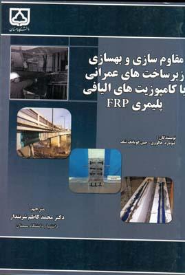 مقاوم سازي و بهسازي زيرساخت هاي عمراني هالووي (شربتدار) دانشگاه سمنان