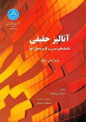 آناليز حقيقي تكنيك هاي مدرن و كاربرد فولند (صباغان) دانشگاه تهران