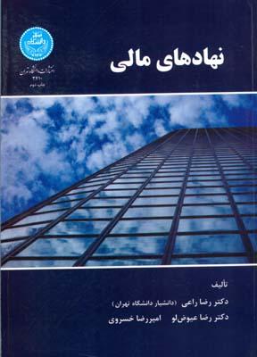 نهادهاي مالي (راعي) دانشگاه تهران