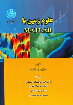 علوم زمين با matlab تراوث (احساني) دانشگاه تهران