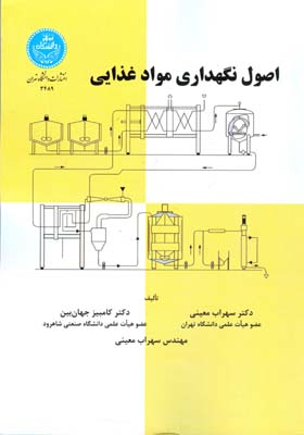 اصول نگهداري مواد غذايي (معيني) دانشگاه تهران
