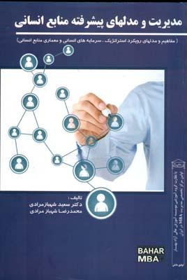 مديريت و مدلهاي پيشرفته منابع انساني (مرادي) نوفيق دانش