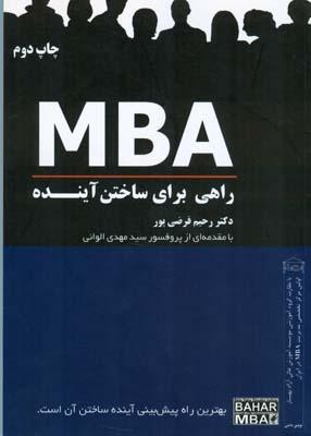 M B A راهي براي ساختن آينده (فرضي پور) توفيق دانش