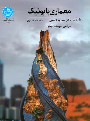 معماري بايونيك (گلابچي)دانشگاه تهران