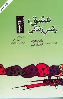 عشق،رقص زندگي اوشو(رياحي پور) نگارستان كتاب