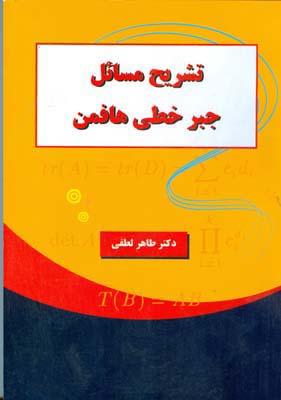 تشريح مسائل جبرخطي هافمن (لطفي) دانشجو همدان